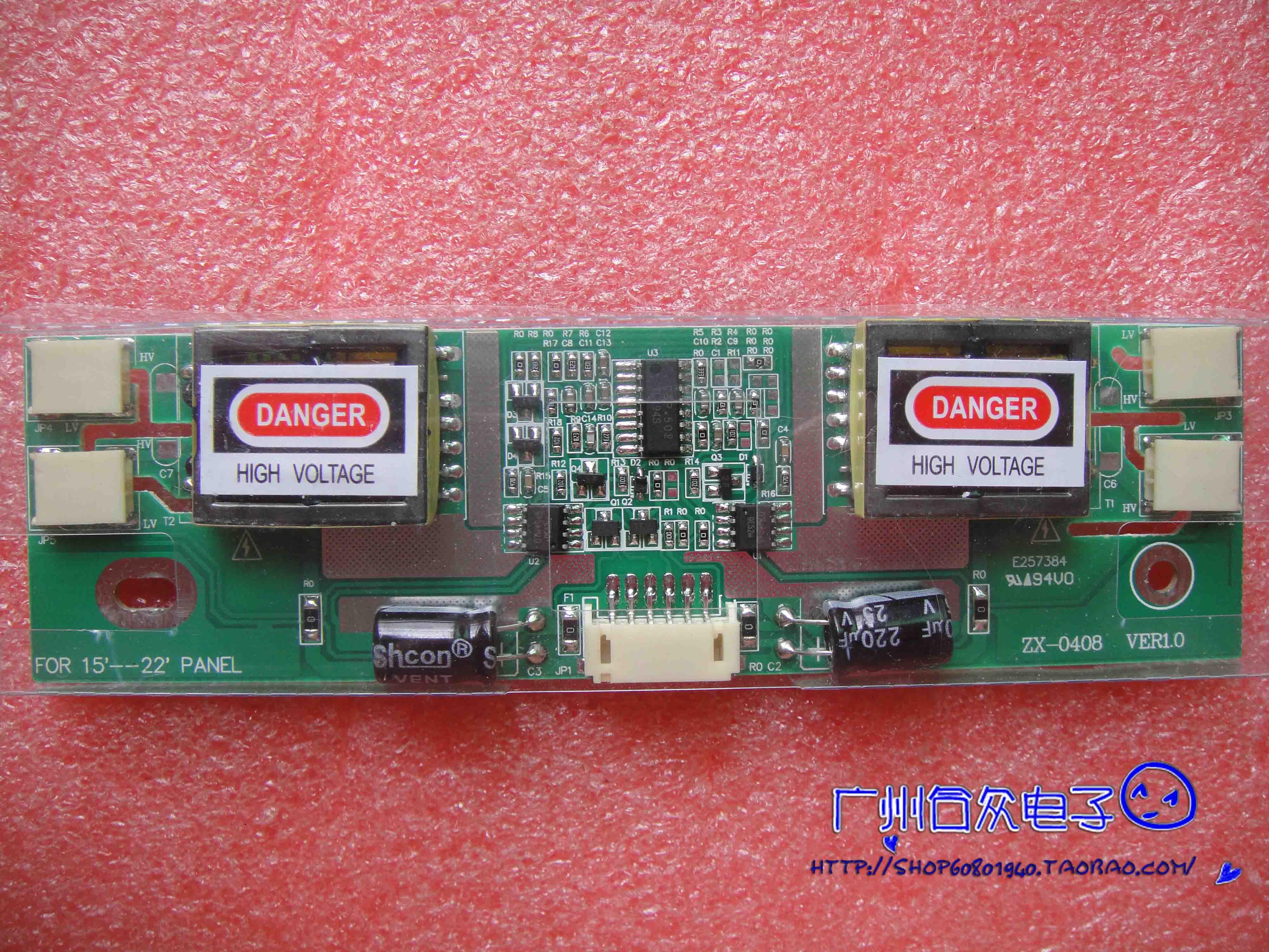 12V 四灯小口高压板ZX-0408 VER1.0 E257384 94V0 高压条 15-22寸