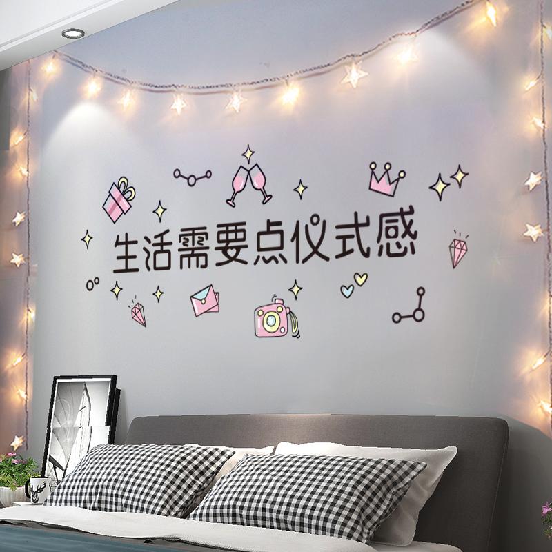 网红出租屋背景墙纸自粘卧室床头装饰小图案房间贴纸改造布置墙贴