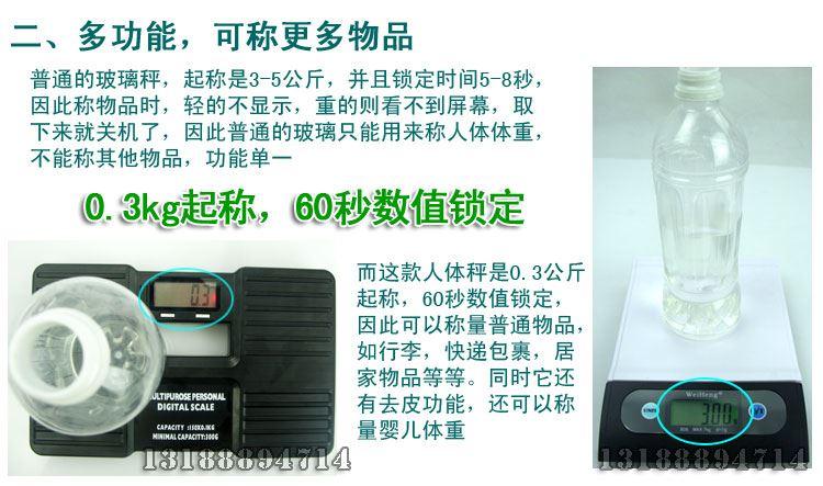 特价包邮 高精准度电子健康秤 便携式迷你家庭母婴儿童人体体重称