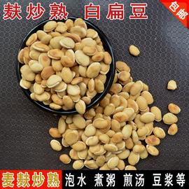麸炒熟白扁豆 炒熟药扁豆长寿豆 可搭配熟薏米芡实 500g包邮图片