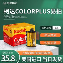美国Kodak柯达易拍ColorPlus200度135彩色负片胶卷胶片剑诚23.6