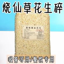 奶茶店烧仙草冰粉专用熟花生碎粒烘焙牛轧糖书亦配料5斤商用小包