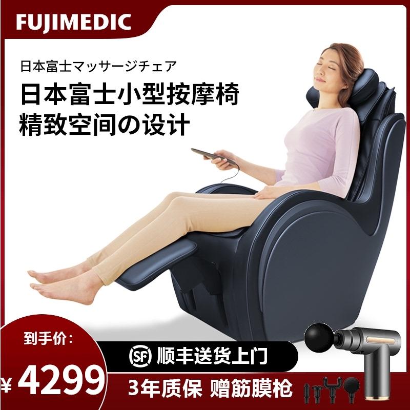 原装进口日本富士按摩椅家用新款小型全身颈椎按摩器多功能沙发椅