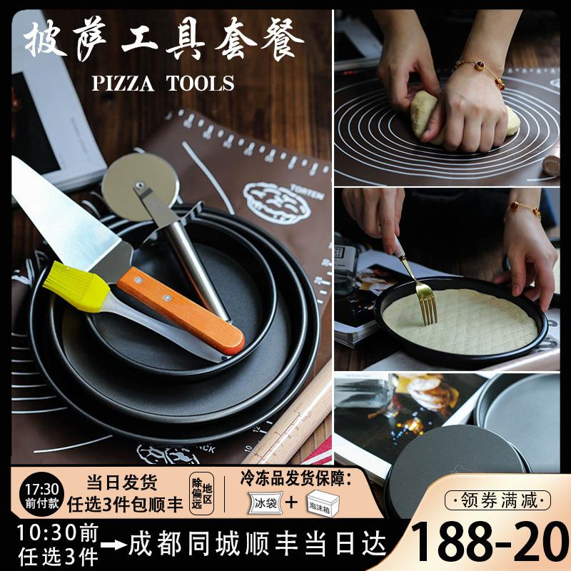 6寸8-9-10寸不粘披薩盤 比薩盤 烘焙蛋糕模具 烤箱用pizza烤盤