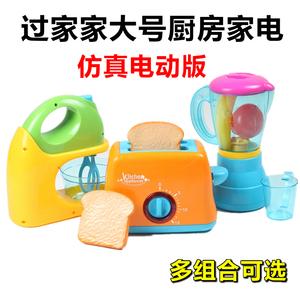 儿童过家家电动厨房玩具仿真大号家电带灯光烤面包机榨汁机打蛋机