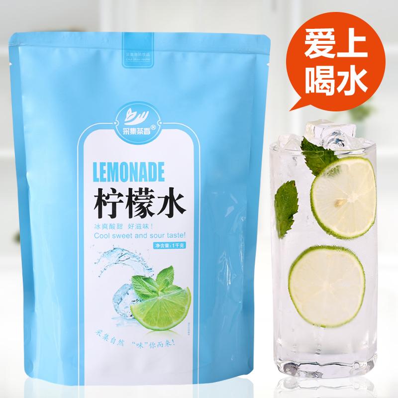 1000g速溶柠檬水粉 浓缩柠檬果汁 夏季饮料机原料 冲饮固体饮料粉