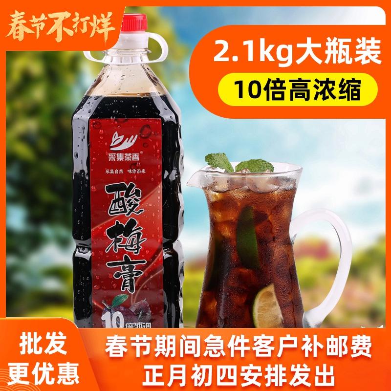 2.1kg浓缩酸梅膏商用大瓶装 夏季火锅餐饮自助餐店果汁原料酸梅汤