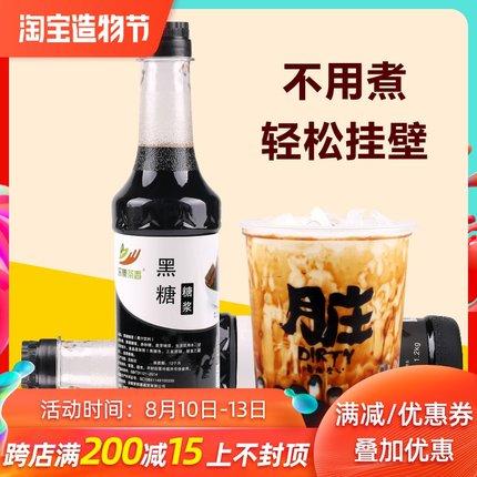 1.2kg免煮黑糖浆 黑糖珍珠鲜奶脏脏茶青蛙撞奶挂杯奶茶店专用原料