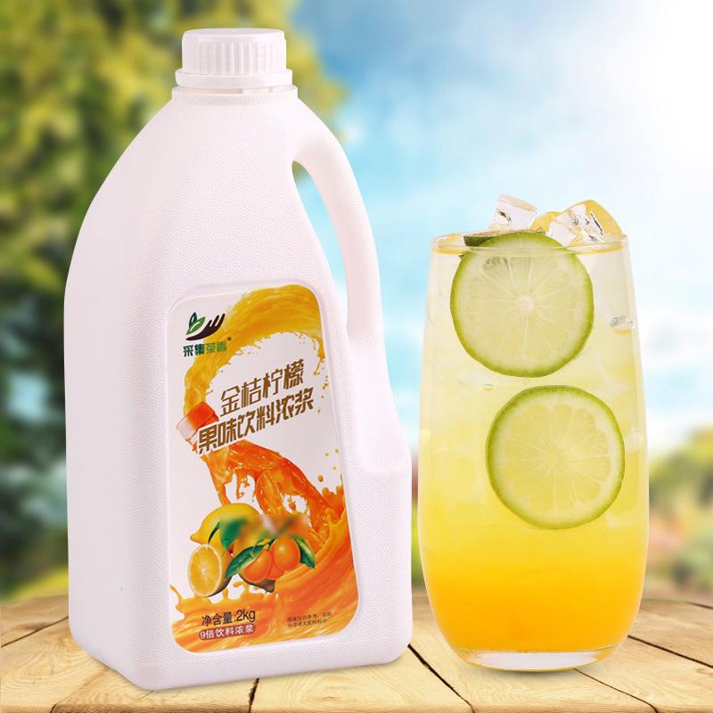 2000g金桔柠檬汁浓缩果汁风味饮料 连锁珍珠奶茶饮品店原料专用