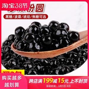 采集茶香1kg黑糖味珍珠粉圆 琥珀波霸白珍珠波波茶原料奶茶店专用