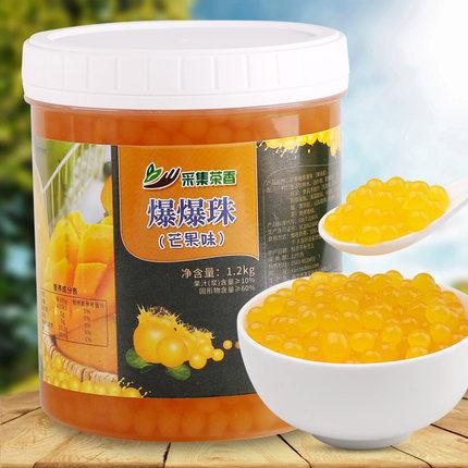 1.2kg爆爆蛋芒果味爆爆珠港式甜品珍珠奶茶水吧辅料奶茶原料魔豆