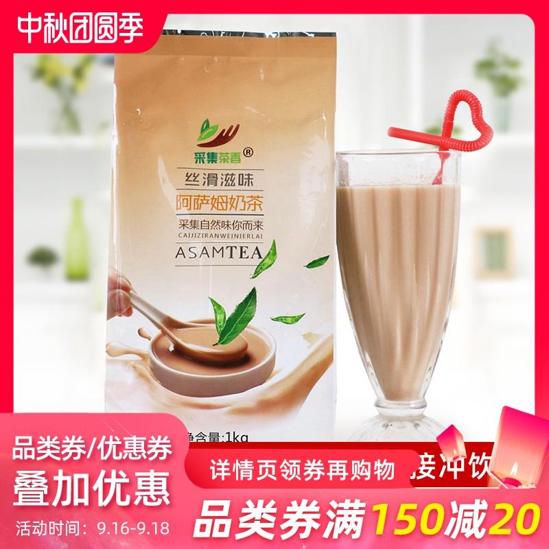 1000g速溶阿萨姆奶茶粉 茶香三合一原味奶茶红茶冲饮料奶茶店原料