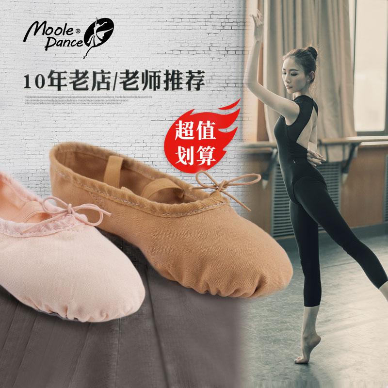 小茉莉舞蹈鞋女软底练功鞋成人猫爪鞋...