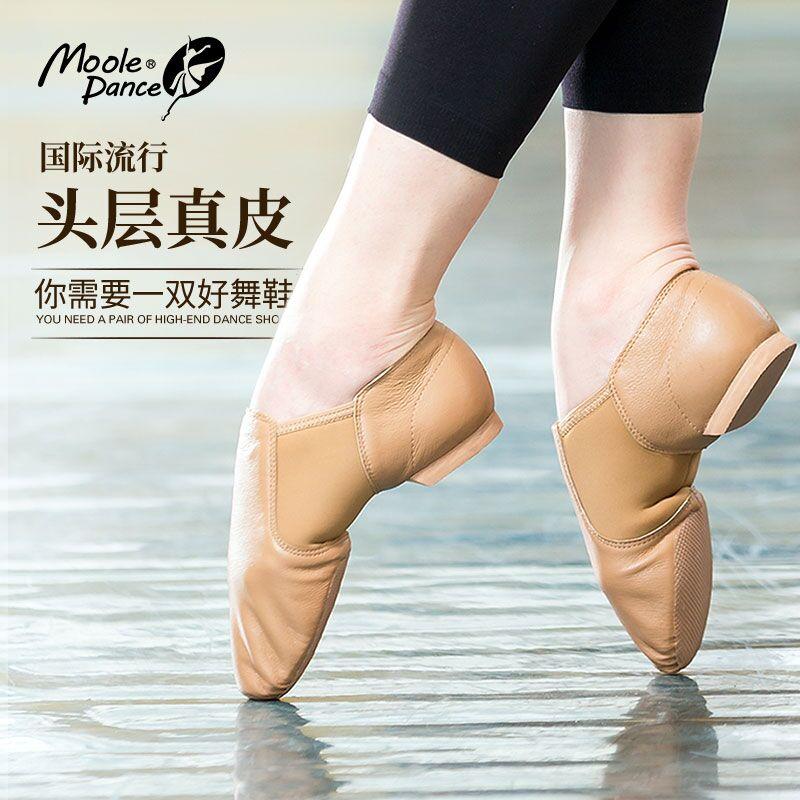 小茉莉真皮舞蹈鞋女软底芭蕾舞鞋