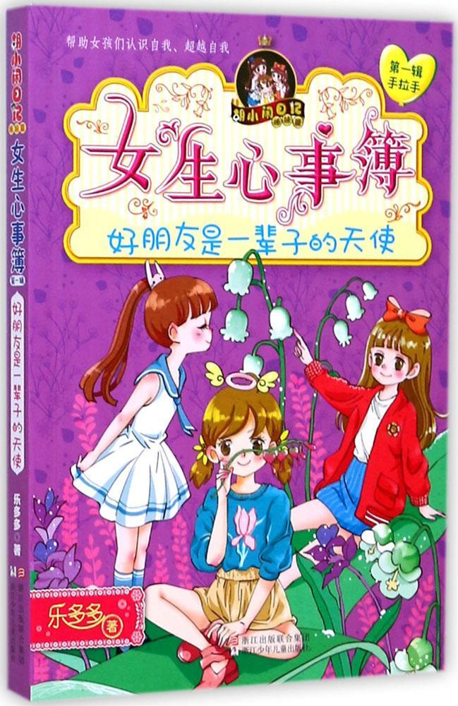 胡小闹日记.姊妹篇:女生心事簿?好朋友是一辈子的天使 畅销书籍