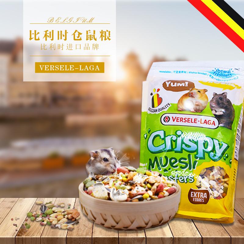 [猫儿馆小宠便利店饲料,零食]比利时仓鼠粮食进口金丝熊食物主粮五谷月销量89件仅售20元