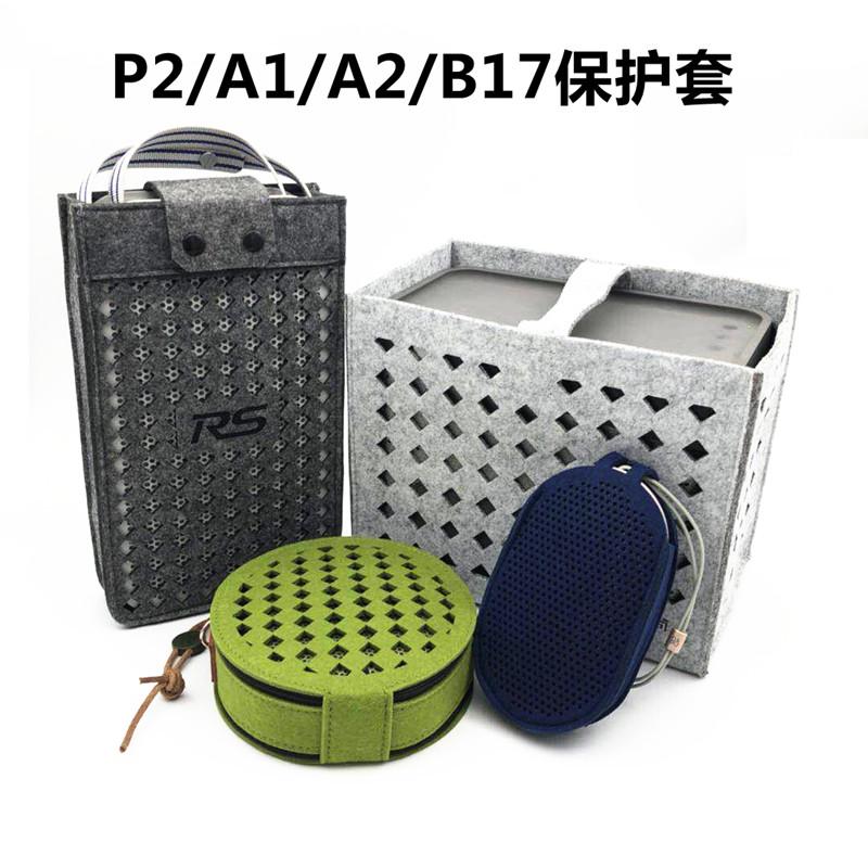 B&O BeoPlayP2 A2 A1 B17便携音响内胆户外套收纳包BO音箱保护套