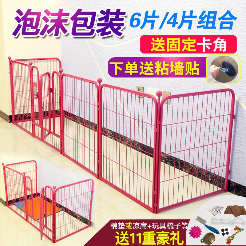 宠物栅栏小型中型犬l大型犬狗狗围栏室内隔离兔子泰迪金毛狗笼子