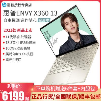 【2021新款】HP/惠普 envy13 X360 13.3英寸翻转触控本11代酷睿i5/i7笔记本电脑触摸屏平板二合一轻薄便携女