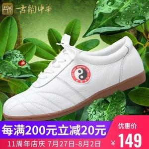 古韵中华太极鞋女真皮牛筋底太极运动鞋男练功鞋太极拳武术鞋比赛
