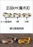Цепь волшебная кнопка  11 скорость  10 скорость  9 скорость  8 скорость  7 скорость  6 скорость горный велосипед цепь пряжка может повторение использование