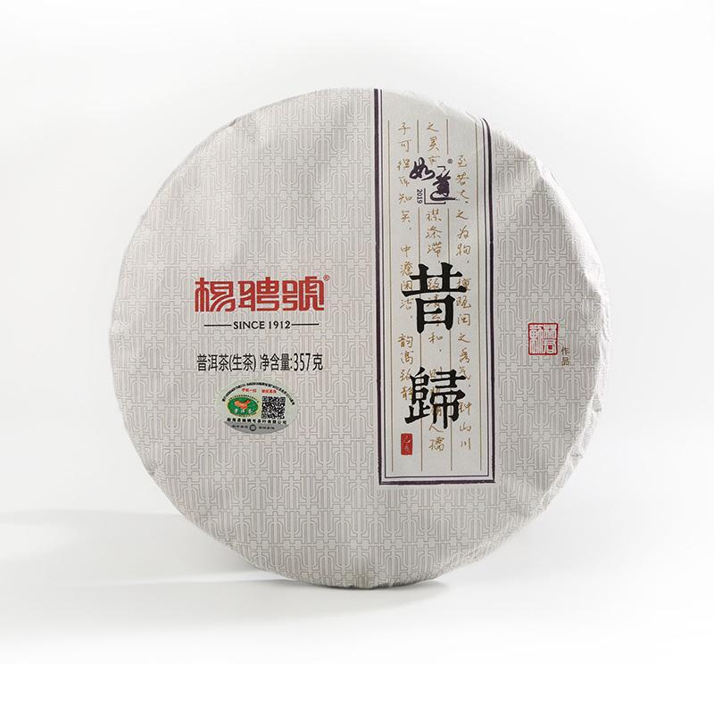 杨聘号云南七子饼茶叶生普临沧如道2019昔归古树普洱茶生茶饼357g