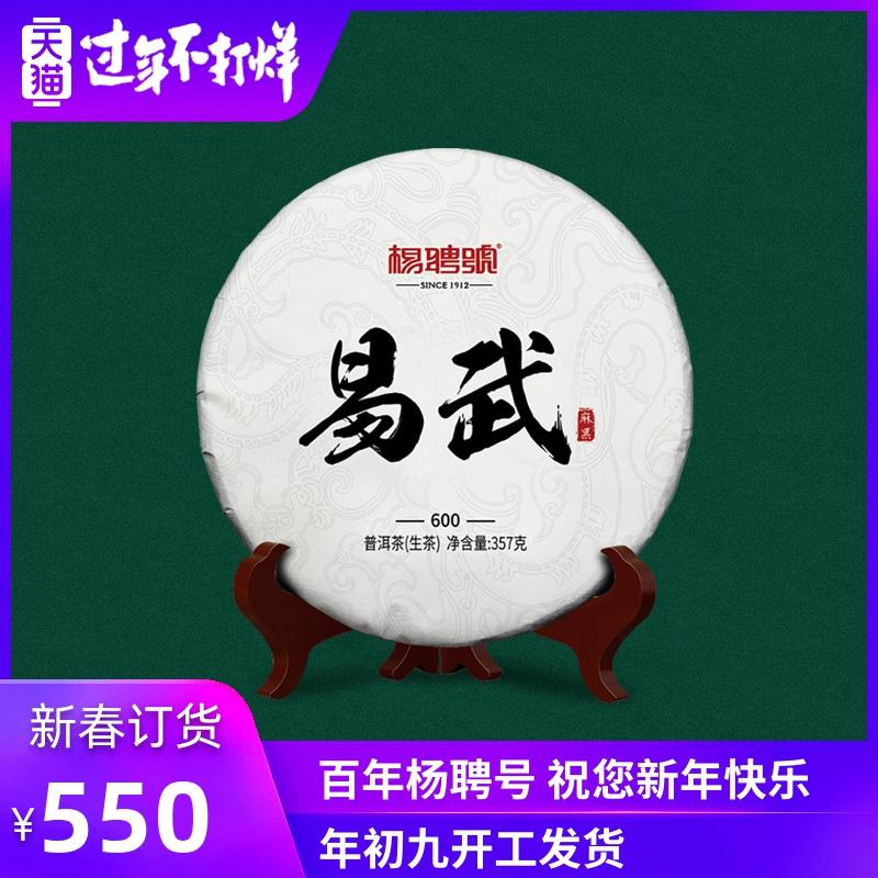 2019年珍藏生普杨聘号易武麻黑茶叶早春古树普洱生茶云南七子饼茶