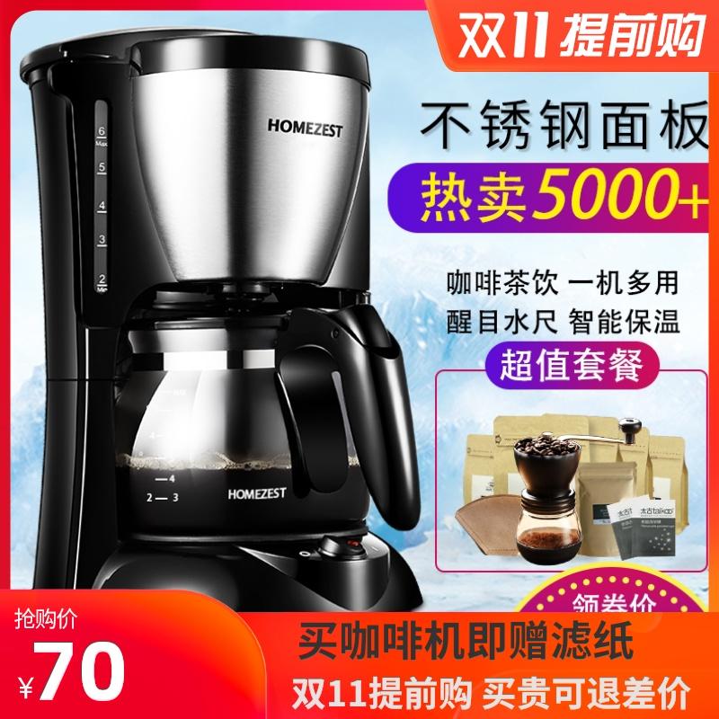 德国HOMEZEST咖啡机家用全自动滴漏美式迷你小型咖啡壶泡茶器一体