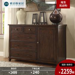 雅居格 餐边柜实木餐厅茶水柜美式小户型家用储物边柜碗柜M0327#