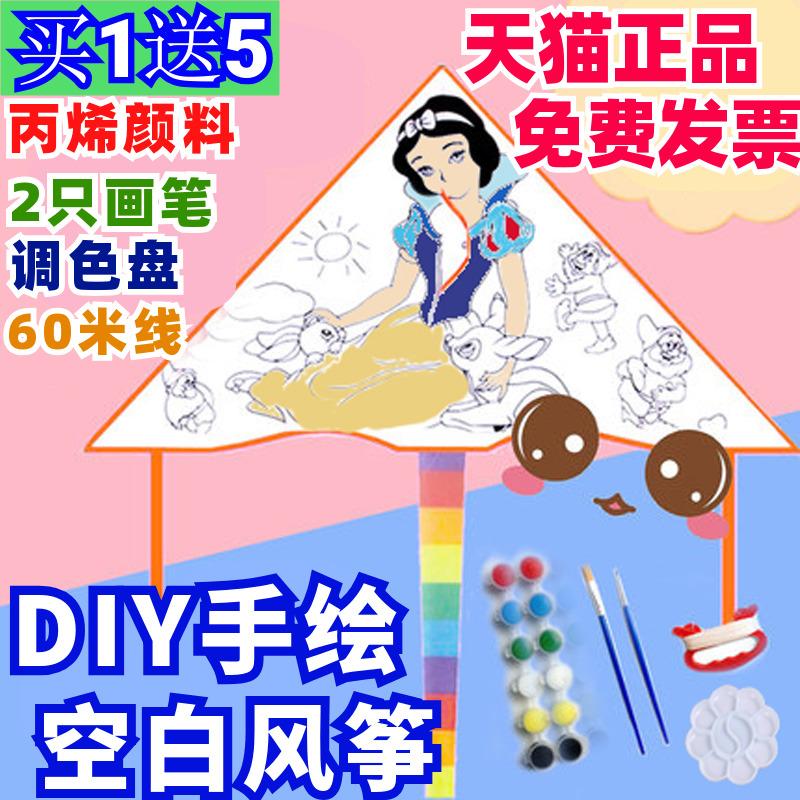 (过期)谪仙人旗舰店 潍坊diy空白儿童手工涂色绘画风筝 券后5.5元包邮