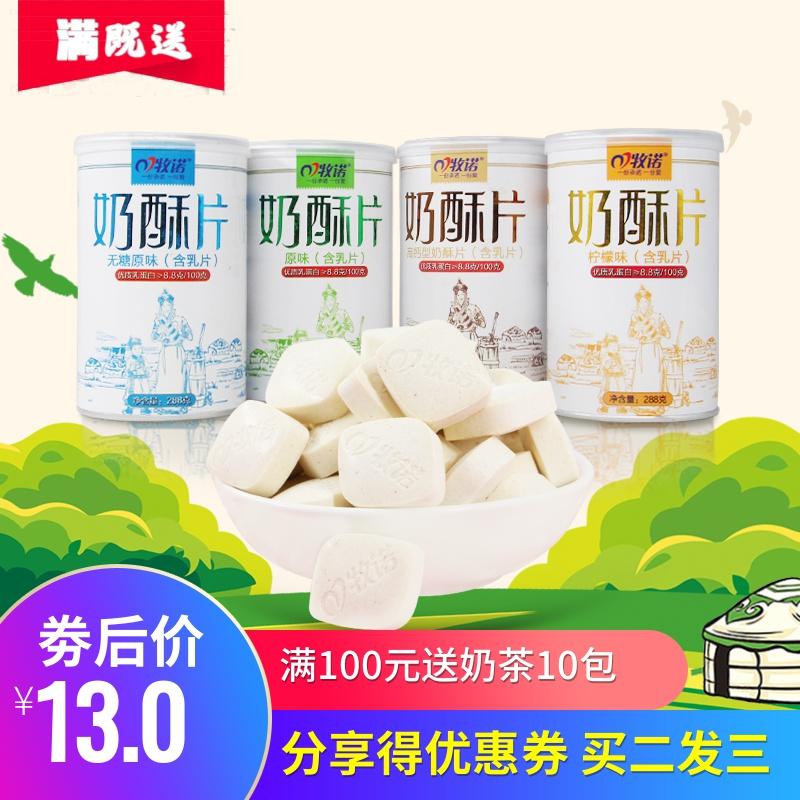 内蒙特产牧诺多肽奶酥片益生元水果/原味/无加糖老人儿童健康零食