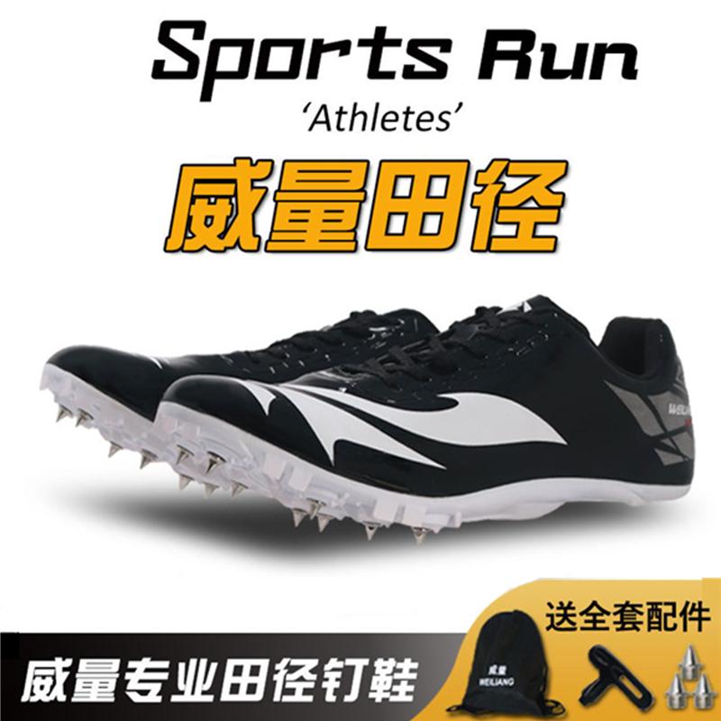 威量钉子鞋田径短跑专业学生中考跑步钉鞋男女运动训练比赛中长跑