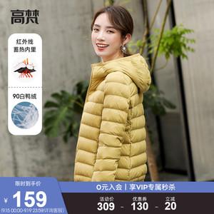 高梵反季新款轻薄羽绒服女短款韩版时尚修身蓄热反季白鸭绒外
