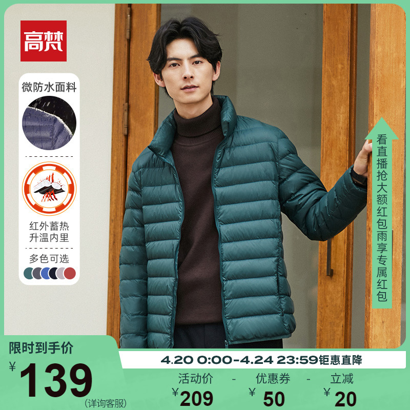 Gofan 2020 new light and thin down jacket for men's short stand collar, slim fit, heat storage, warm and cold proof, all kinds of jacket in autumn and winter