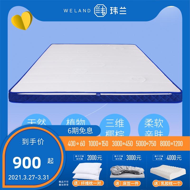 玮兰环保2cm天然乳胶1.5椰棕床垫质量如何?