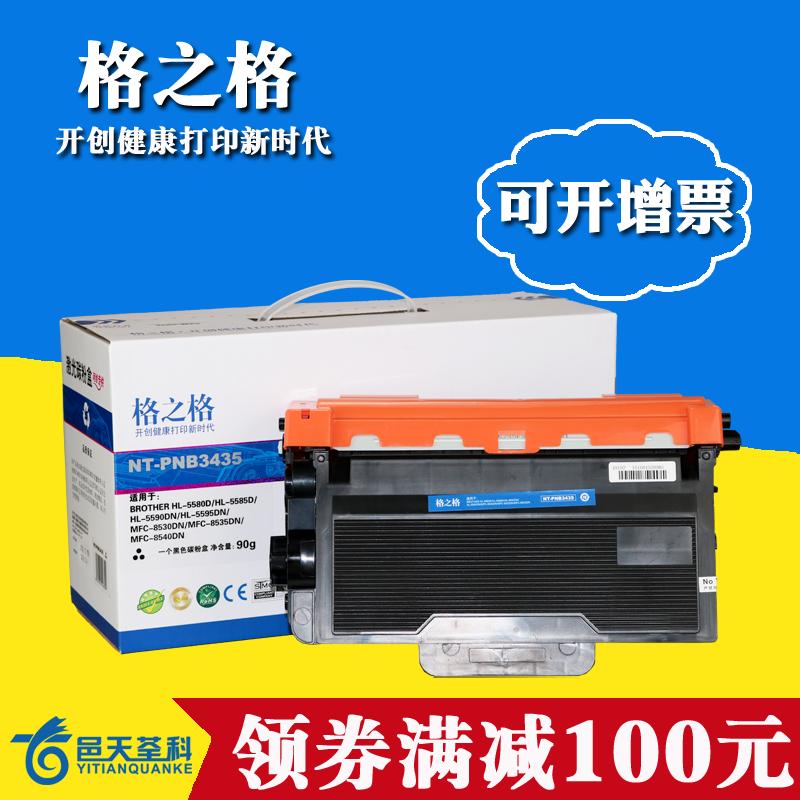 格之格TN3435粉盒适用兄弟MFC-8530DN 8535DN 8540DN 5590DN硒鼓 MFC-5585DN 5595DN墨盒