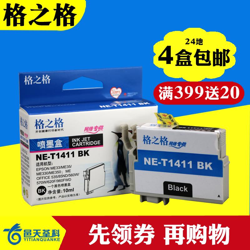 格之格t1411bk墨盒适用epson爱普生me33 me35 620f me350 me330