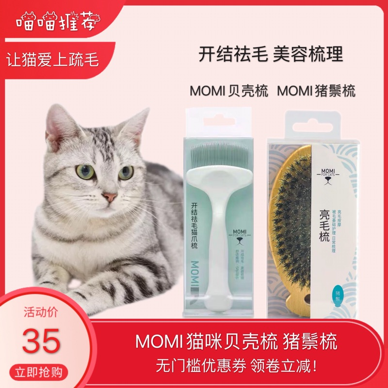 Momi cat shell comb cat special knot removing hair cat claw comb fluffy beauty comb floating hair