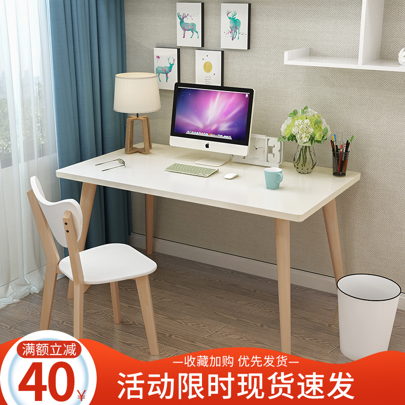Nordic computer desk home learning office writing IKEA desk simple bedroom childrens solid wood desk small