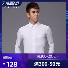 白衬衫男长袖短袖修身商务秋季韩版正装西装职业上班免烫白色衬衣