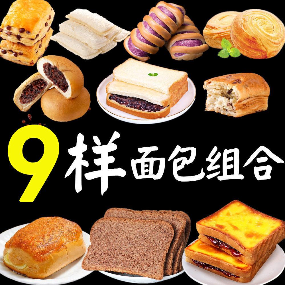 朝食のパンは混合して詰めます妊婦の間食の子供の怠け者は学生の栄養を食べます。