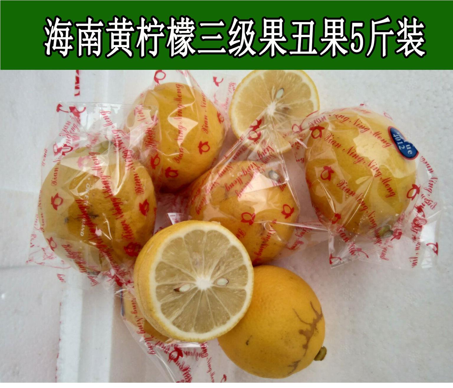 券后14.90元海南黄柠檬新鲜水果皮薄多汁5斤装泡茶榨汁三级丑果非四川黄柠檬