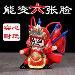 中国风特色川剧变脸娃娃脸谱玩具玩偶四川成都旅游纪念礼品送老外