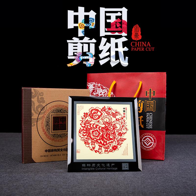 剪纸画框镜框摆件特色手工艺品中国风窗花手工剪纸出国送老外礼品