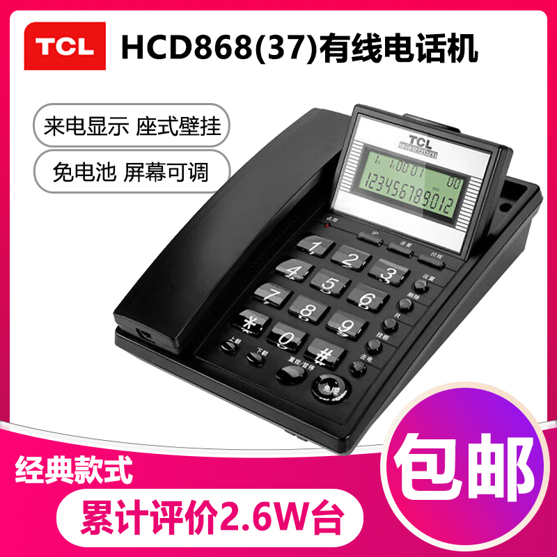 TCL 37 old type household wired telephone landline, battery free, corded telephone, handsfree, fixed telephone office