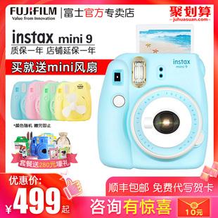 富士相机迷你mini9美颜自拍立拍立得相机套餐含相纸7/8升级学生品牌