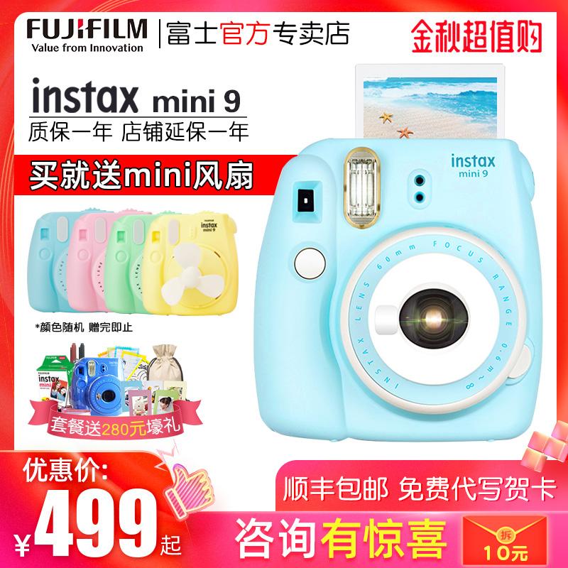 富士相机 迷你mini9美颜自拍相机 套餐含立拍立得相纸7/8升级学生