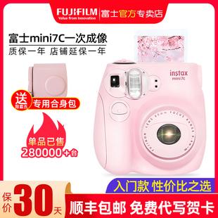 傻瓜可爱7s相机 套餐含拍立得相纸 富士相机mini7C 男女学生儿童款