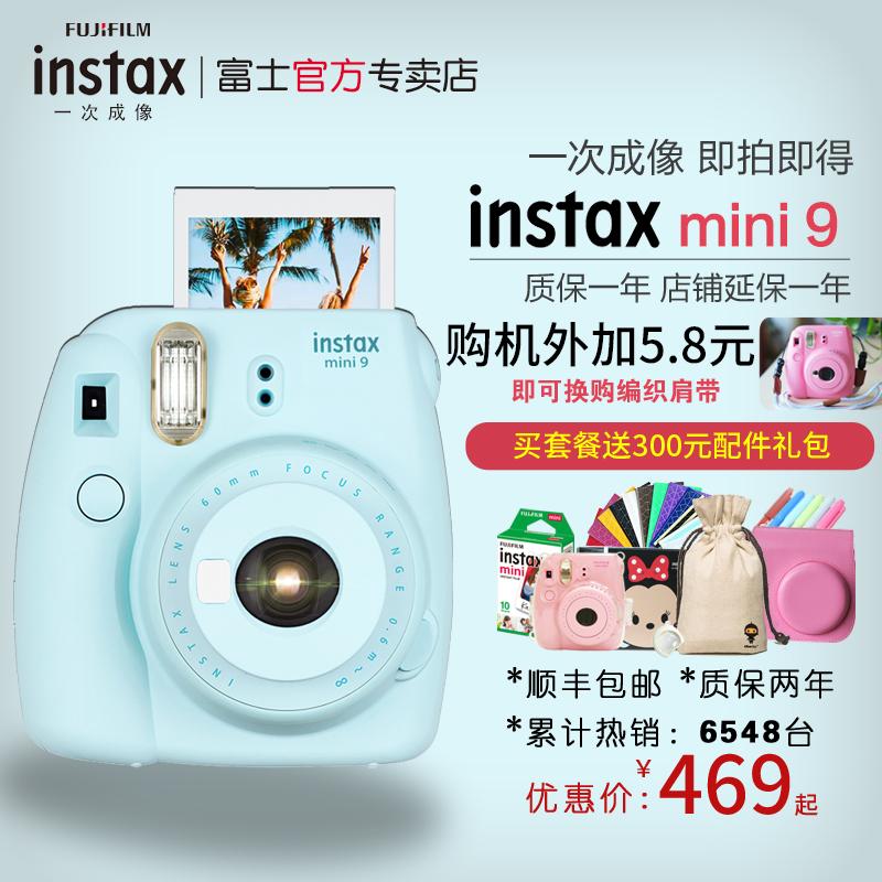 富士相机instax mini9美颜自拍相机套餐含拍立得相纸mini8升级版