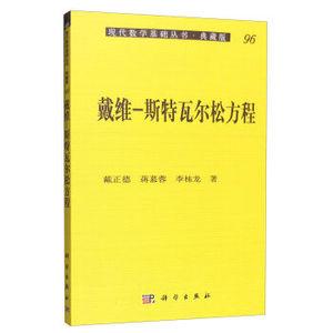 领1元券购买戴维-斯特瓦尔松方程:现代数学基础丛书(戴正德 蒋慕蓉 李栋龙;9787030190451;科学出版社;88.00)
